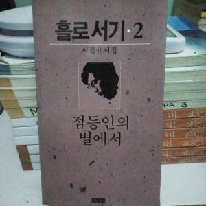 Harga novel puisi bahasa korea berdiri sendiri 2 by seo | HARGALOKA.COM