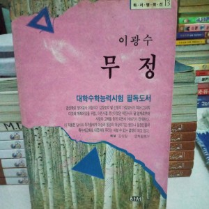 Harga novel bahasa korea polos by lee kwang | HARGALOKA.COM