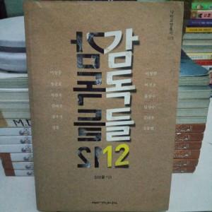 Harga novel bahasa korea direktur 12 by lee | HARGALOKA.COM