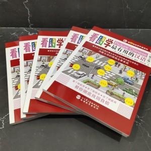 Harga buku kamus saku mandarin picture | HARGALOKA.COM