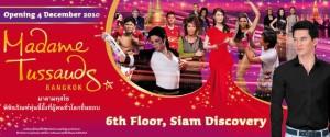 Harga tiket masuk madame tussauds wax museum bangkok | HARGALOKA.COM