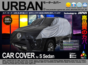 Harga car cover mobil urban small sedan toyota vios bmw mazda | HARGALOKA.COM