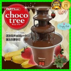 Harga mesin peleleh coklat fountain chocolate maker air mancur pesta | HARGALOKA.COM