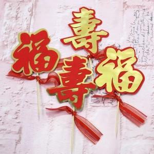 Harga topper cake tema imlek tahun baru cina fu rezeki hiasan atasan   HARGALOKA.COM