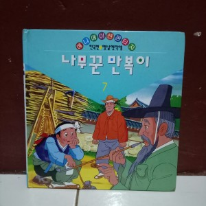 Harga ori hc buku cerita bahasa korea wooden rope nomor 7 mbc | HARGALOKA.COM
