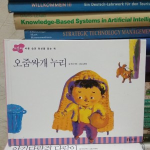 Harga hc buku cerita anak bahasa korea peeing bori book | HARGALOKA.COM