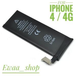 Harga battery baterai batre iphone 4 4g | HARGALOKA.COM