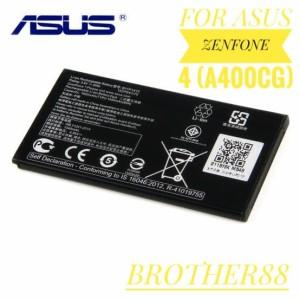 Harga battery baterai batre asus zenfone 4 a400cg | HARGALOKA.COM
